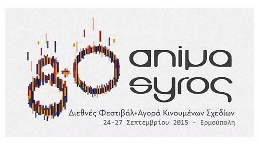 Animasyros_15