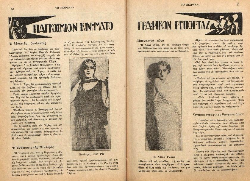 Παρλάν, το. 1931-1932(57)