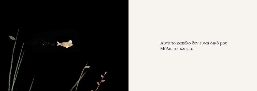 AYTO-DEN-EINAI-TO-KAPELO-MOY-inside-1-464
