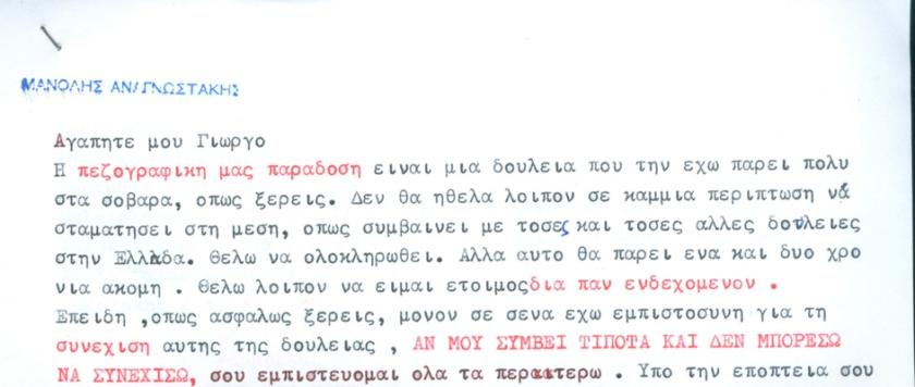 Αναγνωστακης επιστολή στον Ζεβελάκη σελ 1
