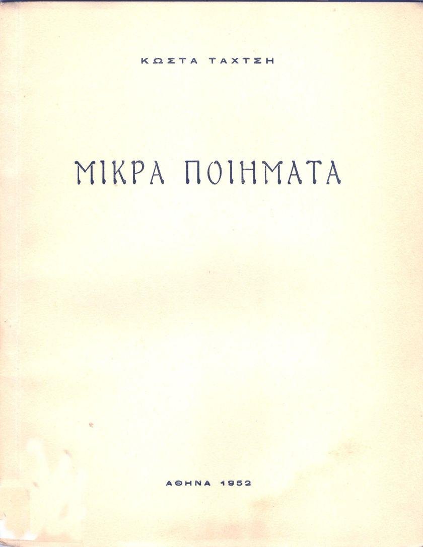 Ταχτση Μικρα Ποιηματα 1952