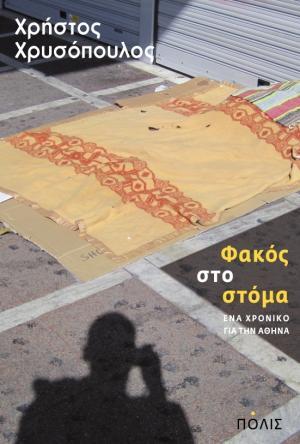 fakos_stoma1