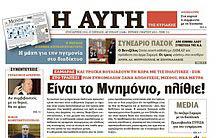 I_Avgi_front_page