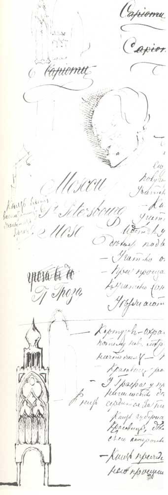 Ανδρικό πορτρέτο και αρχιτεκτονικό σχέδιο, στο χειρόγραφο του μυθιστορήματος «Οι δαιμονισμένοι», 1869-1870, Κρατικά Αρχεία Λογοτεχνίας και Τέχνης, Μόσχα.