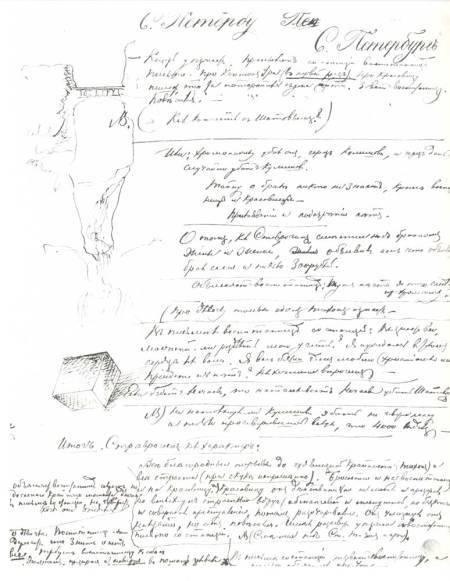 Φαράγγι και πέτρα, στο χειρόγραφο του μυθιστορήματος « Οι δαιμονισμένοι », 1869-1870, Κρατικά Αρχεία Λογοτεχνίας και Τέχνης, Μόσχα.
