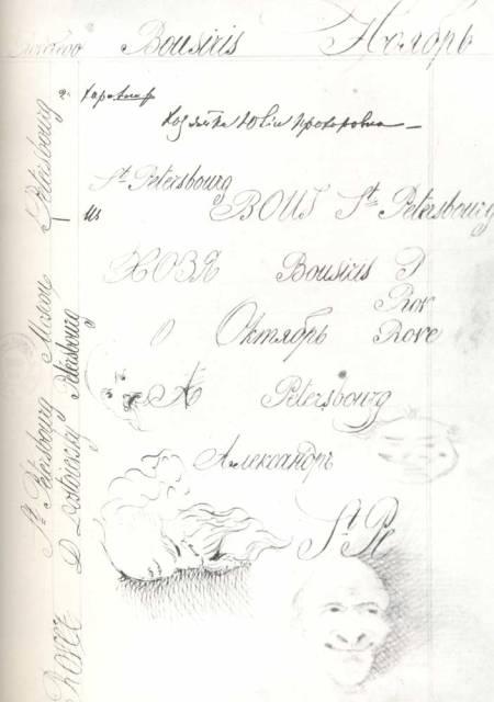 Πορτρέτα και καλλιγραφία με χαρτί και μελάνι, στο χειρόγραφο του μυθιστορήματος «Έγκλημα και τιμωρία», 1860-1866, Κρατικά Αρχεία Λογοτεχνίας και Τέχνης, Μόσχα.