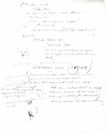 Ανδρικά πορτρέτα, στο χειρόγραφο του μυθιστορήματος «Έγκλημα και τιμωρία», 1860-1866, Κρατικά Αρχεία Λογοτεχνίας και Τέχνης, Μόσχα.