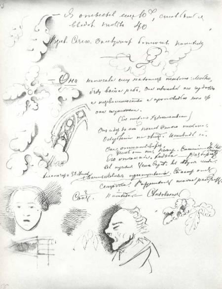 Τα πρώτα σχέδια στο χειρόγραφο του μυθιστορήματος «Έγκλημα και τιμωρία», 1860-1866, Κρατικά Αρχεία Λογοτεχνίας και Τέχνης, Μόσχα.