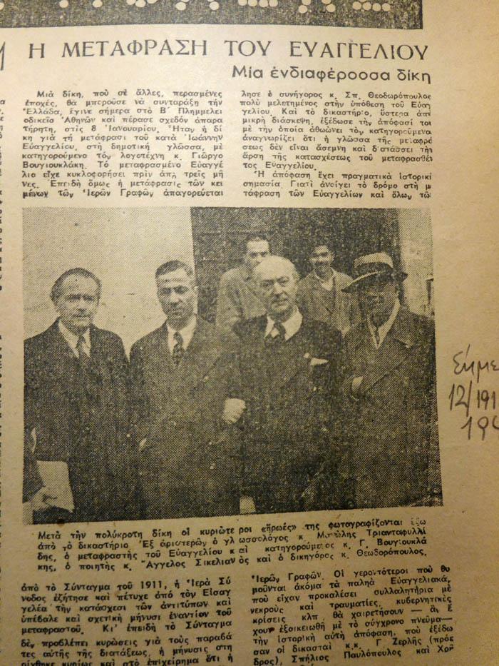 Βουγιουκλ Δικη 12_1946 Α