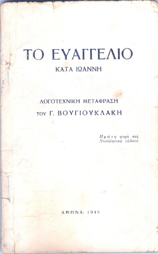 Βουγιουκλακης Γ Ευαγγελιο 1945 εξωφ