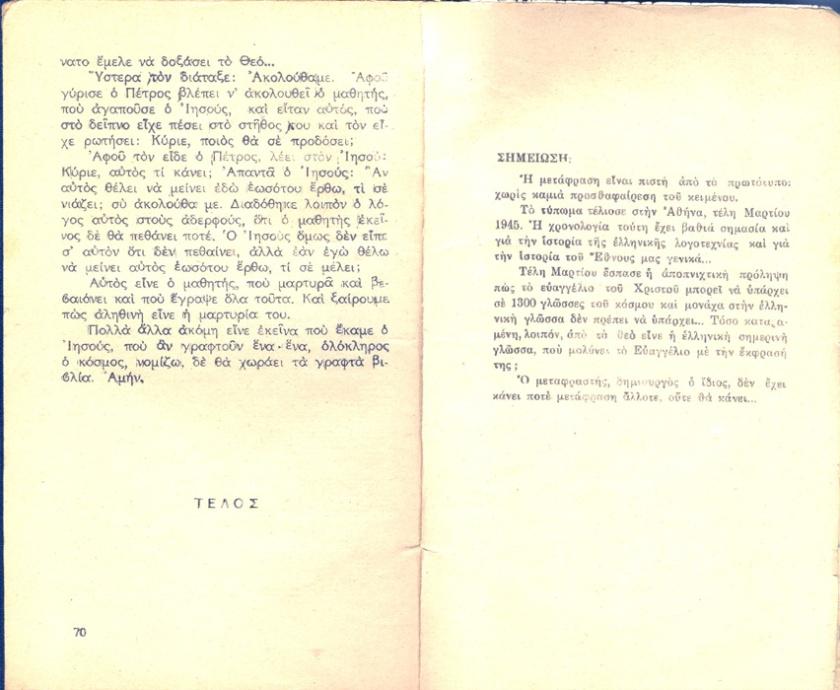 Βουγιουκλακης Ευαγγελιο οπισθοφυλλο