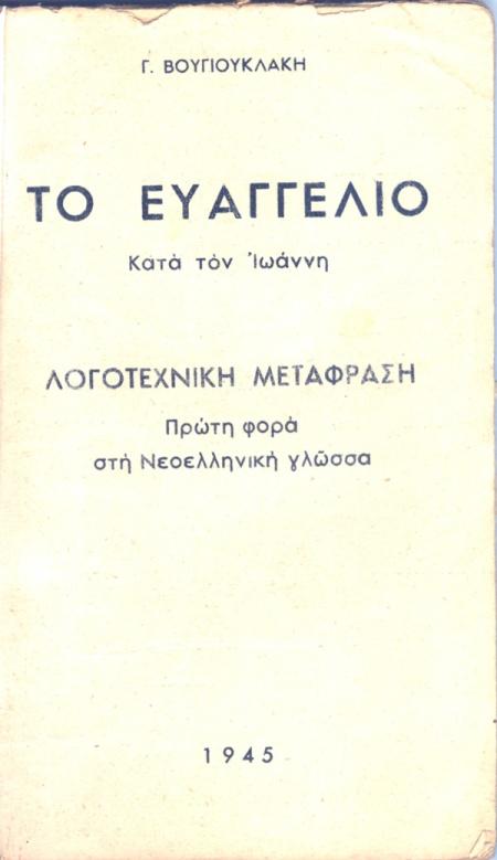 Βουγιουκλακης Ευαγγελιο ψευδοτιτλος