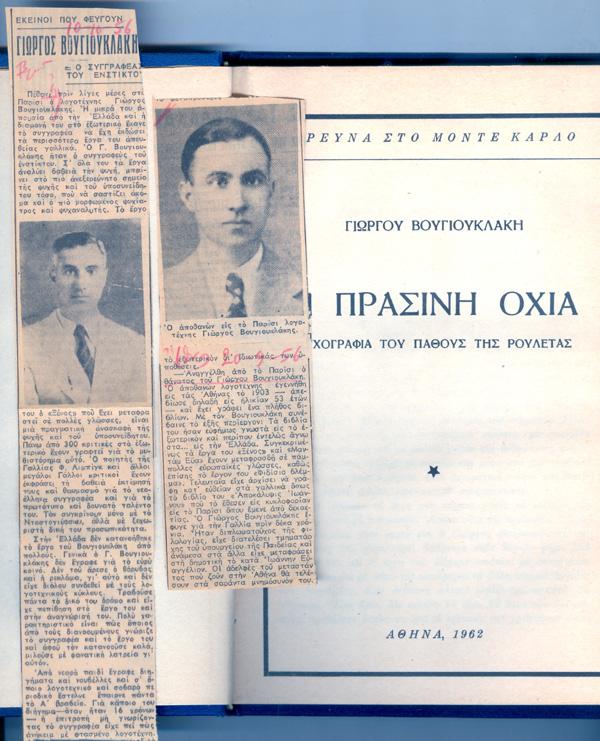 Γεωργ Βουγιουκλακης 10_10_1956