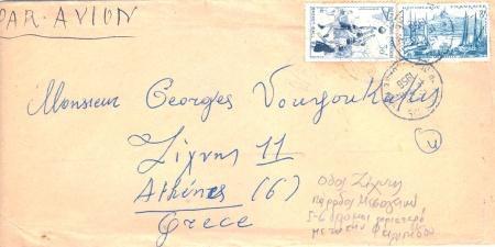 Γραμμα στον Βουγιουκλακη φακελλος