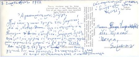 Καρτ ποσταλ για Βουγιουκλακης κειμενο