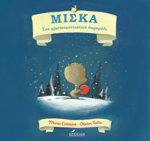 Μίσκα - Ένα χριστουγεννιάτικο παραμύθι - Εκδόσεις Κόκκινο - εξώφυλλο hd
