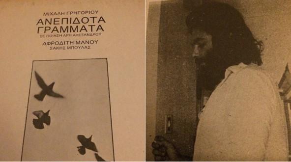 Σάκης Μπουλάς, 1977