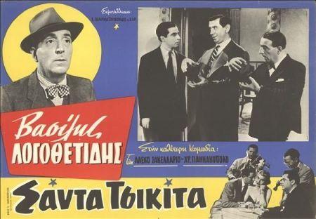 Σάντα_Τσικίτα_(αφίσα)