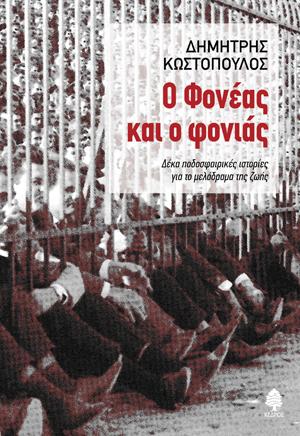 kwstopoulos_o_foneas_kai_o_fonias