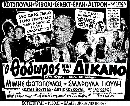 O Thodoros kai to Dikano Ad 14-10-62.PNG