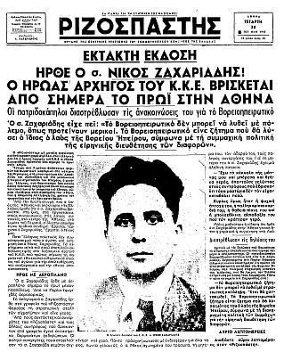 Rizospastis-1945-05-30