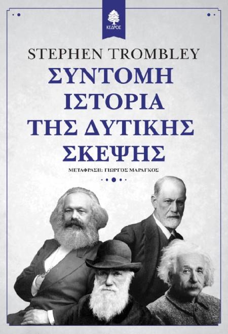 Trombley_Sintomi_istoria_tis_ditikis_skepsis OK