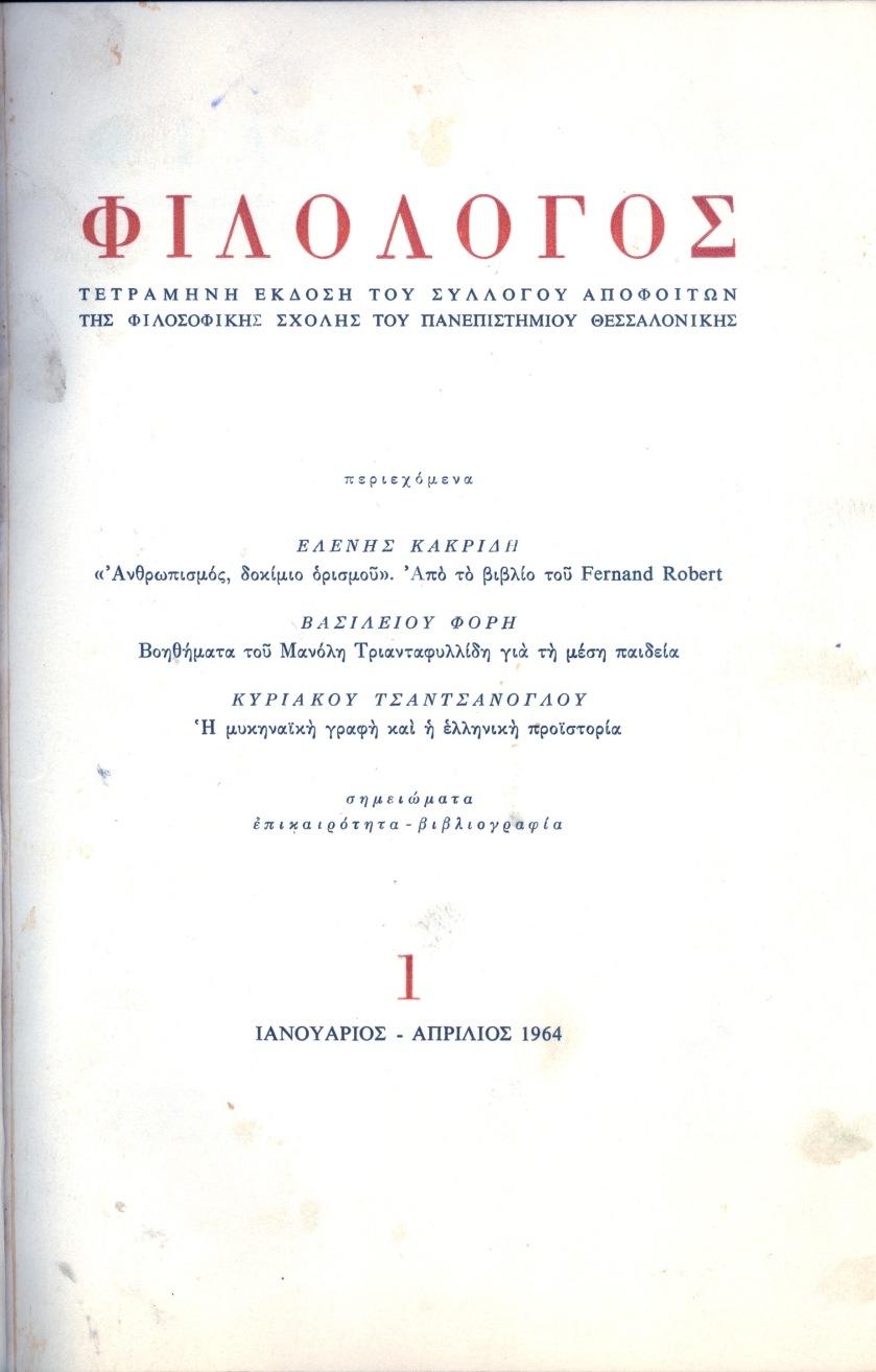 Φιλολογος 1964