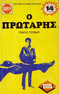 Η ελληνική έκδοση του βιβλίου, αρχές του '70, σε ΒΙΠΕΡ.