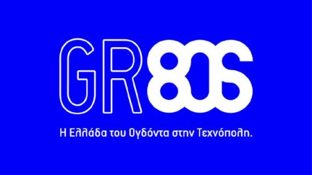 gr80s-cover
