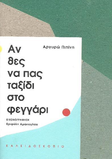 an_thes_na_pas_taxidi_sto_feggari_cover