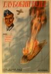 original-soviet-russian-film-poster-deep-raid-ussr-pre-ww2-zeppelin