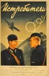 original-soviet-russian-film-poster-fighter-pilots-ussr-pre-ww2