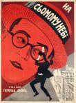soviet-film-posters-soviet-safety-last
