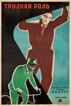 soviet-film-posters-stenbergs_adifficultrole