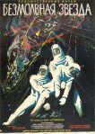 soviet-movie-poster