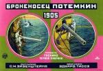 soviet-movie-posters-in-1920ies-1