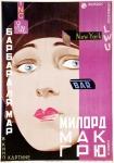 soviet-movie-posters-in-1920ies-38