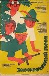 soviet-poster-1