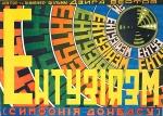 soviet-poster-enthusiasm-1931