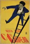 talmadge_russian_avant_garde_film_poster