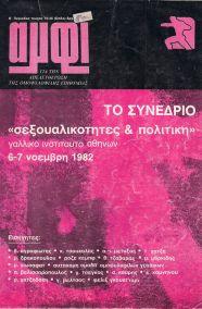 amfi-teyxos-14-15-1983-1712