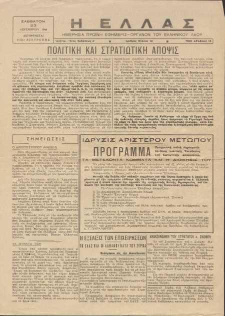Ελλάς, η. αρ.18 1944-12-23 1.jpg