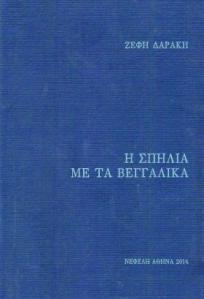 i_spilia_me_ta_veggalika_zefi_daraki