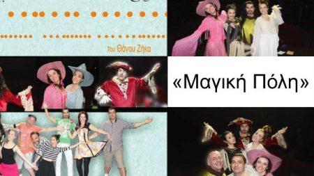 magiki-poli-e1479763304187
