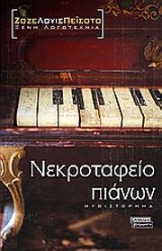 nekrotafeio-pianwn