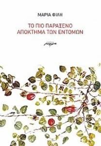 to_pio_parakseno_apoktima_ton_entomon-1