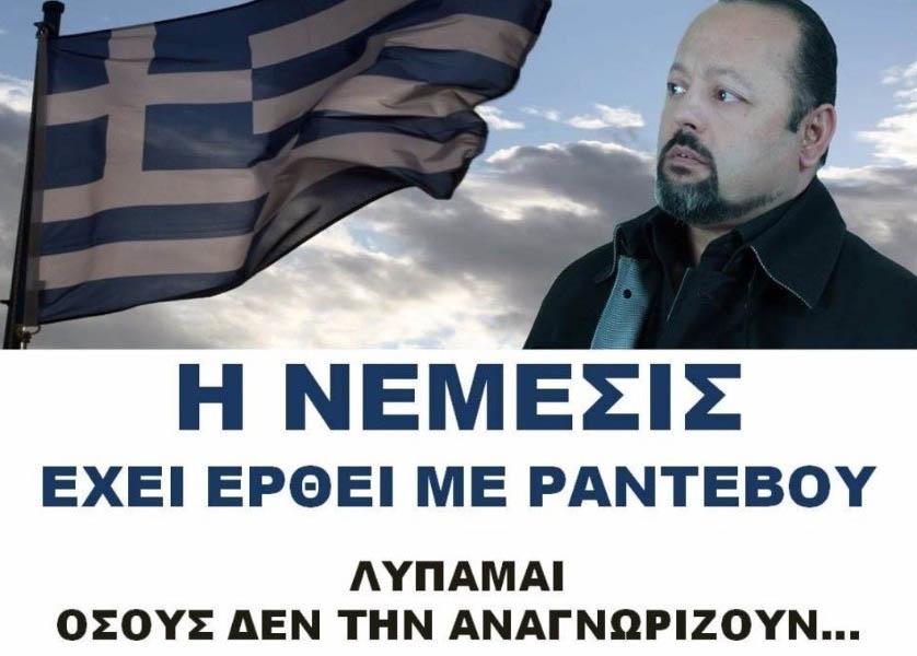 synelifthi_o_artemis_sorras_pou_tha_esoze_tin_ellada_1