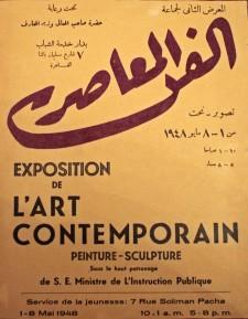 Αφίσα της έκθεσης της ομάδας Contemporary Art Group, 1948 (Collection Leila Effat).