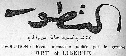 Το λογότυπο του περιοδικού Al-Tatawwur, 1940