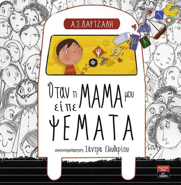 otan_h_mama_mou_eipe_psemata_cover